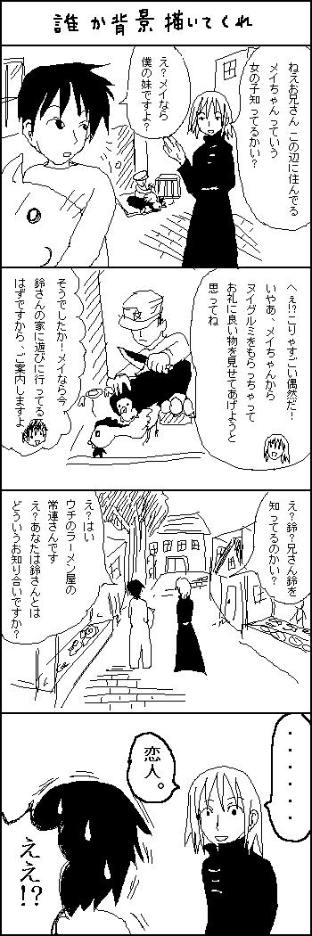 たぬき 13 ちゃん めい